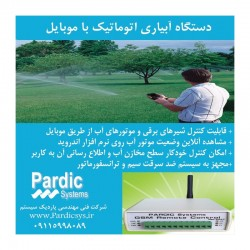 کنترل موتور آب با موبایل از راه دور سیم کارتی پیامکی