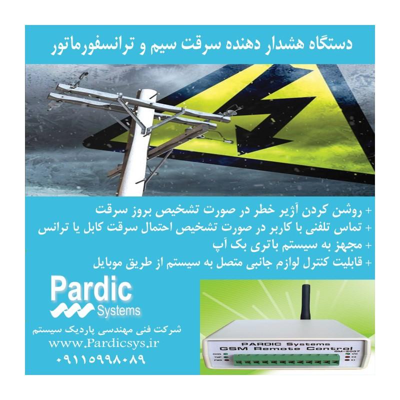 دزدگیر ترانس  موتور آب و کابل برق - 1