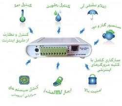 ریموت کنترل تحت شبکه |کنترل از راه دور اینترنتی