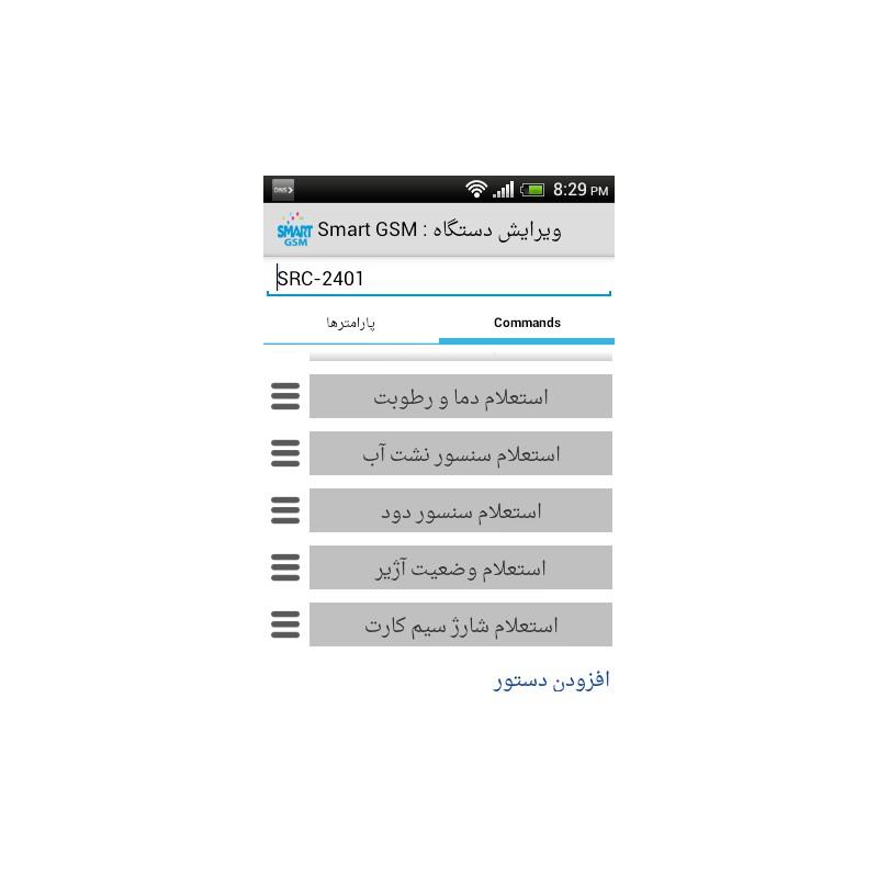 نرم افزار موبایل Smart Gsm