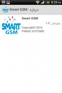 نرم افزار اندروید اس ام اس کنترلر Smart GSM